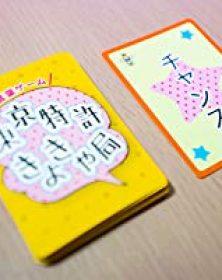 きょきゃ局チャンスカード